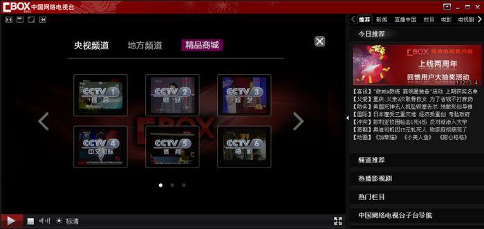 雙擊桌面上的cbox圖標,或者從開始菜單程序組里選擇:中國網絡電視臺